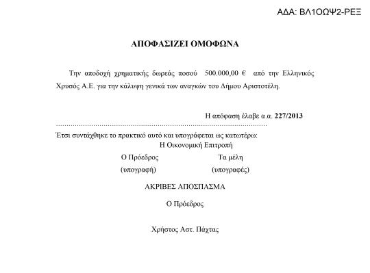 apodoxi2