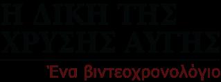 logo_diki